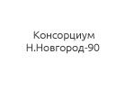 Консорциум Н.Новгород-90