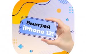 Пройди опрос и получи возможность выиграть новенький iPhone 12 Pro