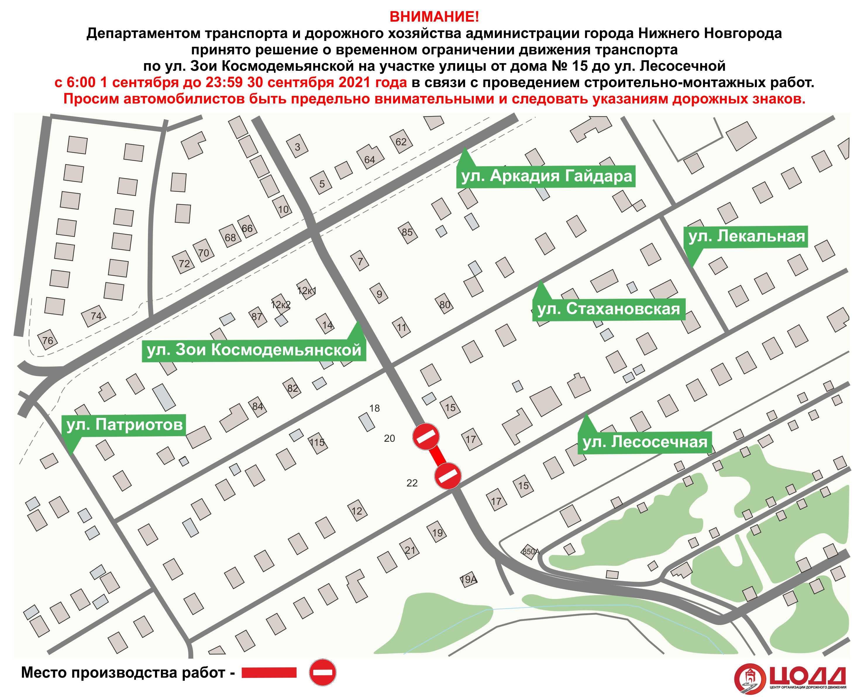 В Нижнем Новгороде перекрыли Космодемьянскую улицу - фото 1