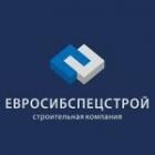 ООО «ЕвроСибСпецСтрой»