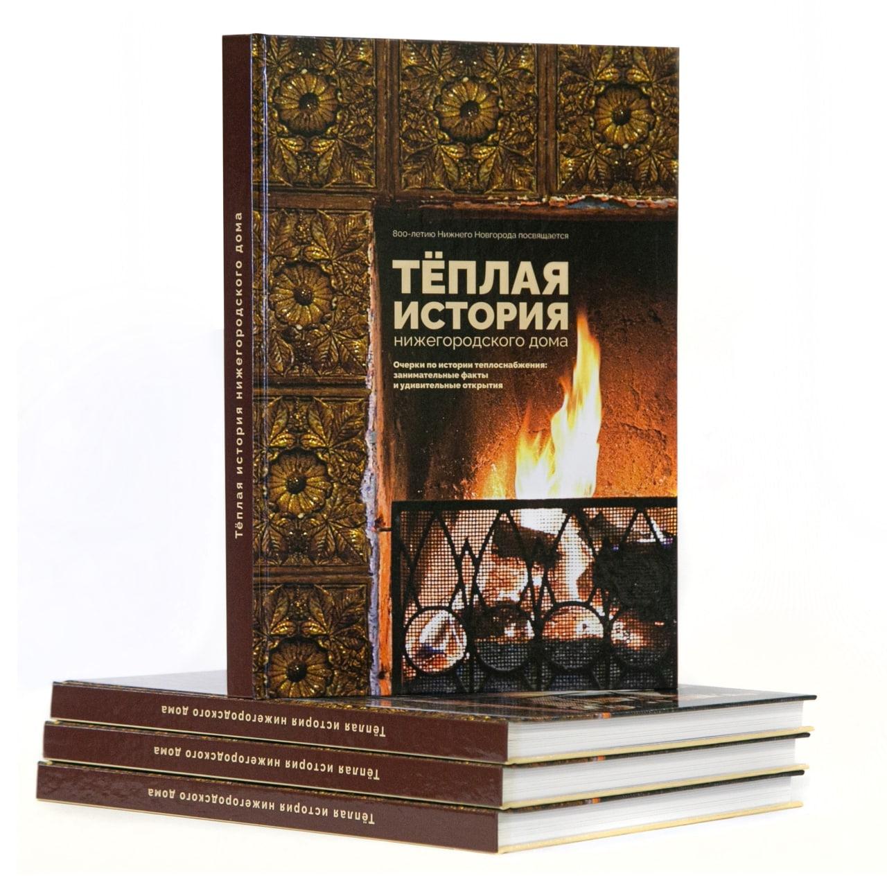 Презентация книги об истории теплоснабжения в Нижнем Новгороде прошла в ННГАСУ - фото 1