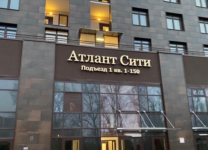 ЖК АТЛАНТ СИТИ - фото 23